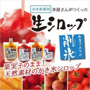 かき氷用 生シロップ  ・フルーツ王国信州のフレッシュな果実を贅沢に使った生シロップです。 ・素材の...