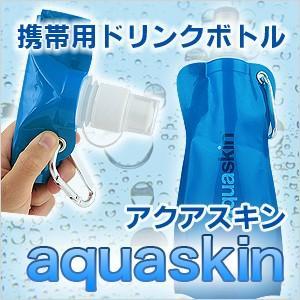 折りたたみボトル 水筒 カラビナ付 420ml 直飲み ドリンクパック 携帯