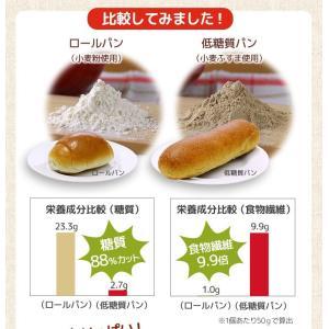 低糖質パン 糖質オフ 糖質制限 強炭酸水仕込み 天然素材 低糖質 コッペパン 10個セット|maborosiya|04