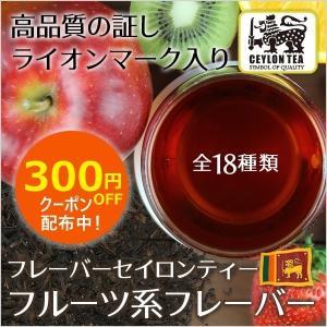 【訳ありSALE】【クーポン&おまけ付き!】  ・スリランカ紅茶局の厳しいテストをクリアした高品質の...