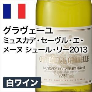 白ワイン シャトー・ド・ラ・グラヴェーユ ミュスカデ・セーヴル・エ・メーヌ シュール・リー 2013 Chateau de la Gravelle 750ml 【酒類】|maborosiya
