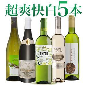 ワインセット 白ワイン 5本セット 750ml 白ワイン セット 厳選|maborosiya