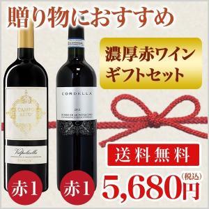 赤ワイン 濃厚 ギフトセット【酒類】|maborosiya