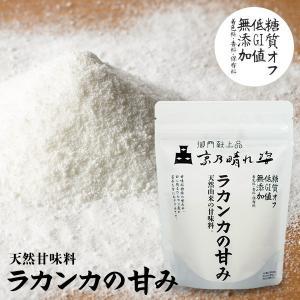 ラカンカの甘み 100g 天然甘味料 糖質オフ 低GI値 無添加 カロリー81%オフ 糖質69%オフ...
