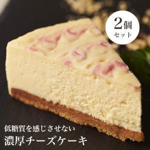 【訳あり】【数量限定】低糖質チーズケーキ 2個セット
