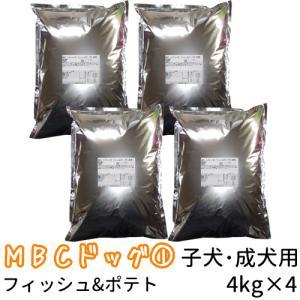 リパック品 MBC ドッグシリーズ1 フィッシュ&ポテト 子犬・成犬用 16kg(4kg×4袋)  条件付き送料無料
