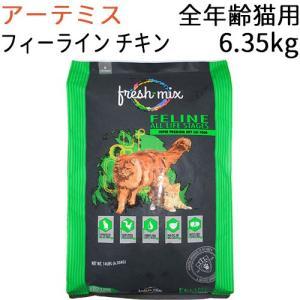 アーテミス フレッシュミックス アダルト キャット 成猫用  8.2kg