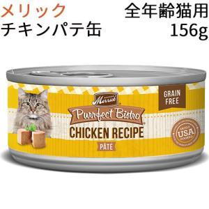 メリック パーフェクトビストロ グレインフリー チキン パテ缶 全年齢猫用 156g|mabuchipet