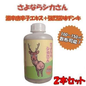 「さよならシカさん」は、動物の粘膜に激しい辛味と強烈な苦味を与えて侵入を防ぐ刺激剤です。  《特 長...
