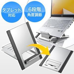ノートPCをデスクトップ感覚で使える。マウスパッドになる収納ケース付。iPadやタブレットPCも設置...
