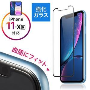 iPhone XRの曲面にフィットして画面端まで覆う、ラウンド形状の画面保護ガラスフィルム。硬度9H...