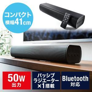サウンドバースピーカー テレビ PC 高音質 高出力 50W Bluetooth コンパクト