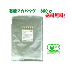 オーガニックマカパウダー 有機マカ粉末お徳用600g  JA...