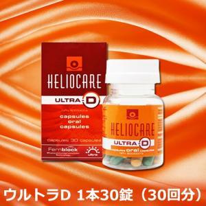 ヘリオケア ウルトラD HELIOCARE ULTRA-D 世界80カ国で愛用されている美容サプリ ...