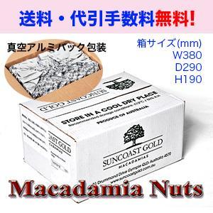 AUロースト殻つきマカダミアナッツ10Kg|macadamian-life