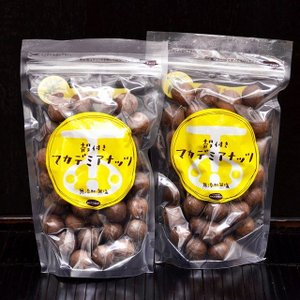 深煎りロースト殻つきマカダミア907g|macadamian-life