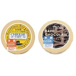 古今堂 タルト2種 チーズタルト 生チョコタルト|macanonshopping