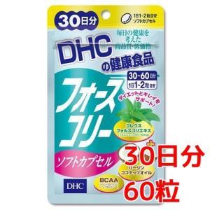 メール便送料無料 ディーエイチシー DHC フォースコリー ソフトカプセル 60粒 30日分  45...