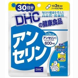メール便のみ送料無料 ディーエイチシー DHC アンセリン 90粒 30日分 フィッシュペプチド加工食品 4511413611135