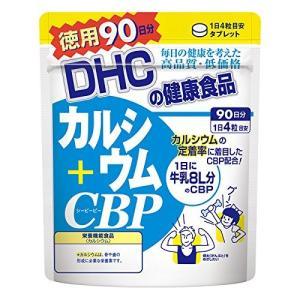 メール便送料無料 ディーエイチシー DHC カルシウム+CBP 徳用 360粒 90日分 カルシウム含有食品 4511413405192