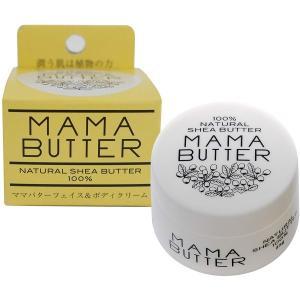乾燥対策にオススメのママバターは、アフリカの大地の恵 シアバター100%の植物性保湿クリーム。保存料...