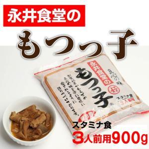 もつっ子 900g (3人前用) 永井食堂 群馬 モツ煮 もつ煮 もつ煮込み モツ煮込み お取り寄せ...