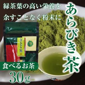 あらびき茶 30g 国産 食べるお茶 緑茶 お茶 粉末 パウダー 鹿児島県産 粉末緑茶 粉末茶 ティー かごしま県