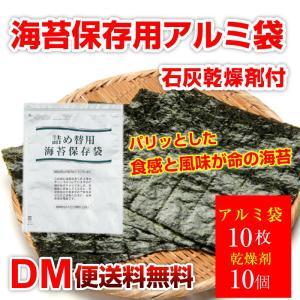 【DM便送料無料】 海苔保存用アルミ袋 乾燥剤付×10枚 海苔保存袋 海苔 保存袋 のり ノリ アルミ 保存 焼き海苔 のり保存袋 詰め替用 チャック付 やきのり