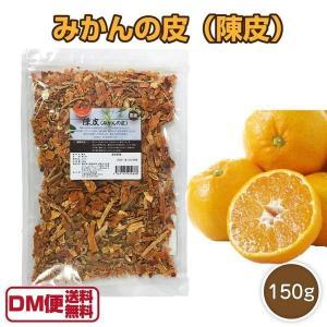 国産 みかんの皮 150g 陳皮 乾燥 花粉症 ちんぴ 漢方...