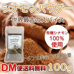 シナモンパウダー 100g セイロン 粉末 無添加 無着色 スーパーフード 美容 栄養 スパイス 香...