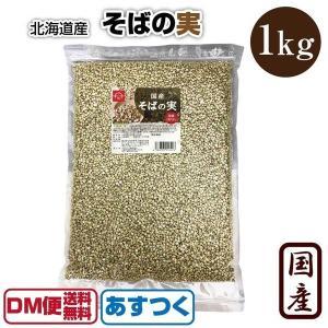 新そばの実 2017年 北海道産 1kg ヌキ実 あさイチ 蕎麦の実 DM便送料無料|macaron0120