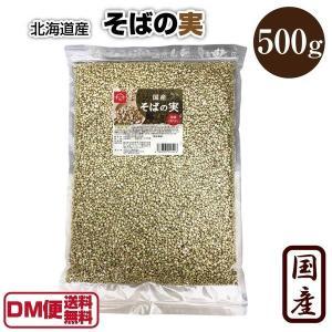 新そばの実 2017年 北海道産 500g ヌキ実 あさイチ 蕎麦の実 DM便送料無料