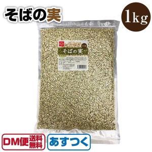 新そばの実 2017年 1kg ヌキ実 あさイチ 蕎麦の実 DM便送料無料|macaron0120
