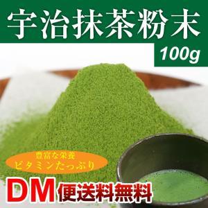 宇治抹茶粉末 100g 国産 DM便送料無料|macaron0120