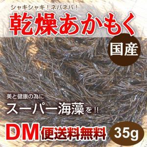 DM便送料無料 乾燥あかもく 35g 国産 アカモク その原因xにあり|macaron0120