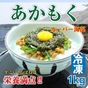 あかもく 1kg 冷凍 国産 アカモク 海藻 ぎばさ アカモク たけしの家庭の医学|macaron0120