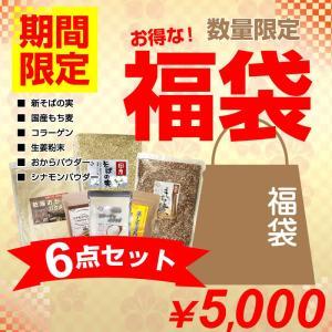 新春 福袋 2018 食品 健康 美容 ダイエット 福袋 お...