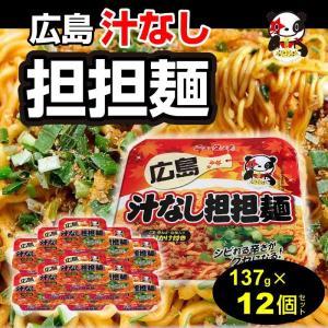 広島 汁なし担担麺 12個 坦々麺 秘密のケンミンショー