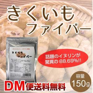 きくいもファイバー 150g  菊芋 たけしの家庭の医学 DM便送料無料