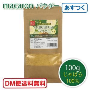 日本唯一の飛び地である和歌山県北山村で栽培が始まったじゃばら。 そのじゃばらをじっくり乾燥させた粉末...