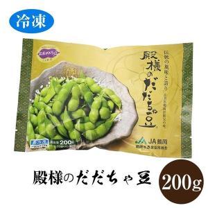 山形県鶴岡市特産の「だだちゃ豆」を、採れたての美味しさそのままに急速冷凍した一品です。  だだちゃ豆...