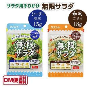 無限サラダ ふりかけ 田中食品 和風ごま味 シーザー風味 サラダ用ふりかけ