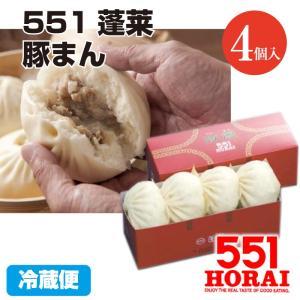 551蓬莱 豚まん 4個入り 豚饅 肉まん ほうらい HORAI チルド 冷蔵 中華 点心 大阪名物...
