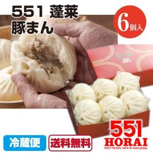 551蓬莱 豚まん 6個入り 豚饅 肉まん ほうらい HORAI チルド 冷蔵 中華 点心 大阪名物...