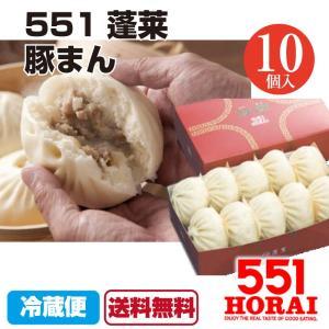 551蓬莱 豚まん 10個入り 豚饅 肉まん ほうらい HORAI チルド 冷蔵 中華 点心 大阪名...