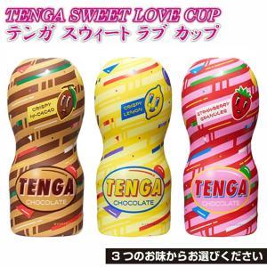 あすつく TENGA SWEET LOVE CUP スウィートラブカップ テンガチョコ TENGAチョコ 義理TENGA テンガ チョコレート バレンタイン 義理チョコ ジョーク ギフト