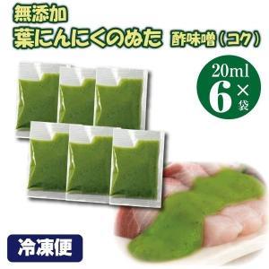 葉にんにくのぬた 酢味噌 20ml コク 6袋 冷凍 高知 土佐 無添加 有機栽培 オーガニック 葉...