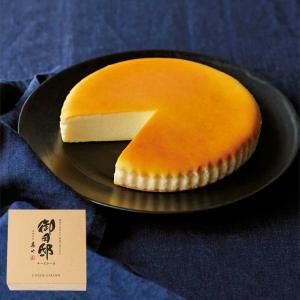 チーズガーデン 御用邸チーズケーキ 御用邸 チーズケーキ ホール 洋菓子 贈り物 ギフト お菓子