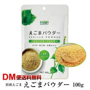 国内製造 えごまパウダー エゴマ油 オメガ3 αリノレン酸 認知症防止 調味料 国産|macaron0120