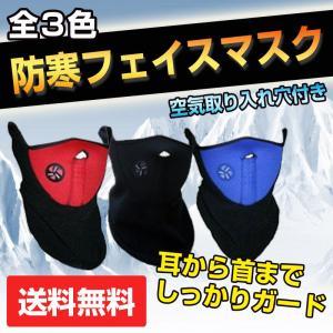 防寒マスク ハーフフェイスマスク 通気孔つき|macaron0120